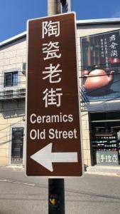 Yingge old ceramics street