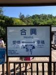 Hexing Station, Hsinchu